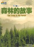 森林的故事