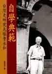 自學典範:台灣史研究先驅曹永和