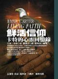 鮮活信仰:卡特的心靈回憶錄