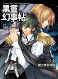 黑靈幻事帖vol.01:闇之實習測試vol.01:Black magic mach exam