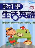 超好學生活英語
