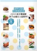 初學者的料理教科書:2500張步驟圖解-新手必備史上最簡單!