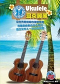 烏克麗麗完全入門24課:complete learn to play ukulele manual