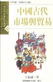 中國古代市場與貿易