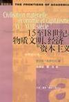 15至18世纪的物质文明经济资本主义 (全三卷)