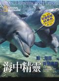 海中精靈:鯨丶海豚與鼠海豚