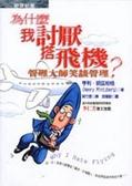 為什麼我討厭搭飛機:管理大師笑談管理
