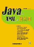 Java之XML與資料庫