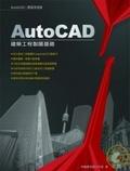 AutoCAD建築工程製圖基礎