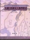 大湖口的歷史人類學探討