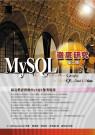 MySQL徹底研究