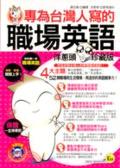 專為台灣人寫的職場英語
