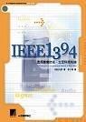 IEEE1394:透視專業技術 立足科技先端