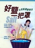 好鹽一把罩:自然粗鹽健康法