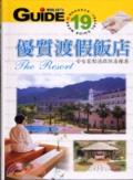優質渡假飯店:全台定點渡假飯店精選