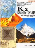 K2與金字塔