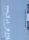 戰後台灣現代詩論集