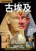 古埃及:CG世界遺產