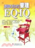 測試你的管理EQ.IQ