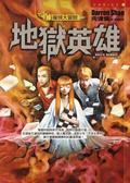 魔域大冒險:地獄英雄10