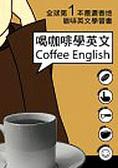 喝咖啡學英文