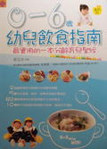 0 ~ 6歲幼兒飲食指南(最新版)最實用的一本分齡育兒聖經