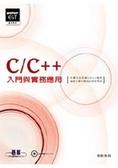 C/C++入門與實務應用