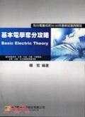 基本電學奪分攻略
