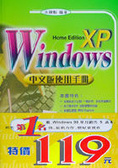 Windows XP Professional中文版使用手冊