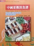 中國菜微波食譜= Chinese cuisine, recipes for microwave oven封面