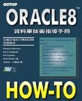 Oracle 8資料庫技術指導手冊
