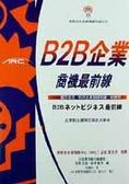 B2B企業商機最前線:圖文並茂-B2B企業關鍵知識一目瞭然