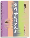 台灣藝術經典大系:視覺設計1:視覺傳達藝術卷