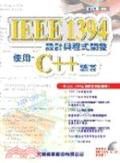 IEEE1394設計與程式開發:使用C++語言