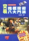 交易指標技術八大門派2005