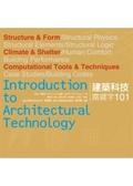 建築科技關鍵字101