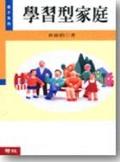 學習型家庭