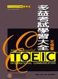 TOEIC多益考試學習大全本領書:英語認證測驗標準版