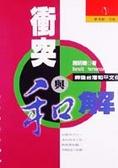 衝突與和解:締造台灣和平文化