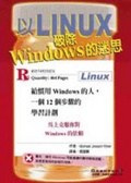 以Linux破除Windows的迷思