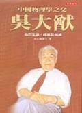 吳大猷:中國物理學之父:他的生活.成就及情操