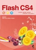 Flash CS4私房書:輕輕鬆鬆學習Flash的最佳入門途徑!