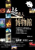 超感人博物館:日本主題收藏所23選