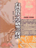 台灣當代文學研究之探討