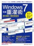 Windows 7完美重灌術:資料備份.轉移輕鬆做