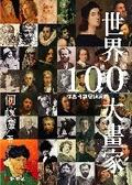 世界100大畫家:從喬托到安迪沃荷