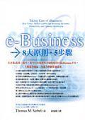 eBusiness8大原則.5步驟
