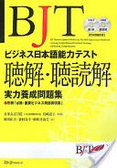BJTビジネス日本語能力テスト聴解・聴読解実力養成問題集