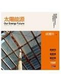 太陽能源:powered by the sun