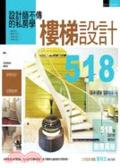 設計師不傳的私房學:樓梯設計518